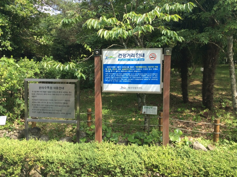 Signboard placed at the starting point of Halla Arboretum.