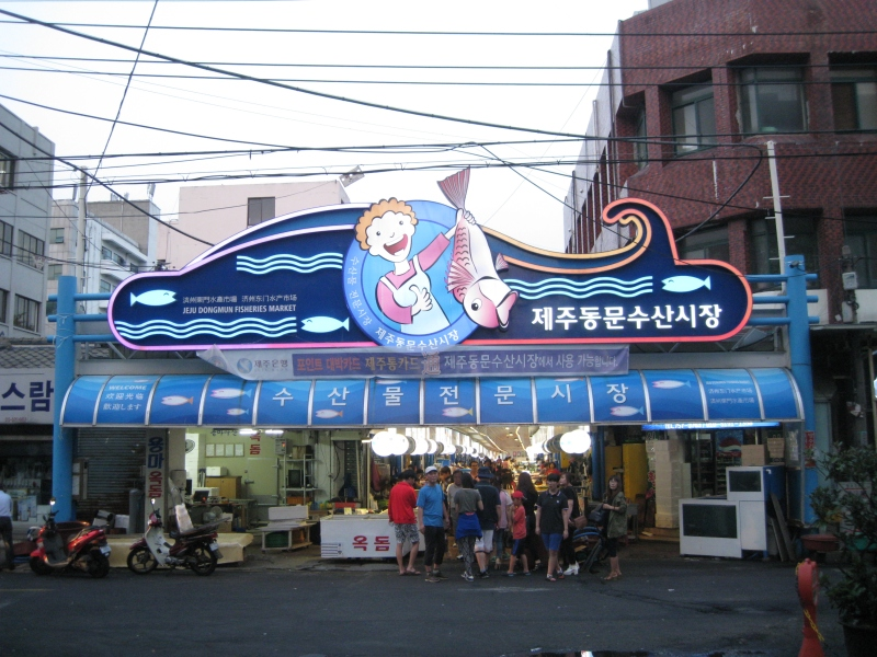 Entrance of Dongmun Fisheries Market